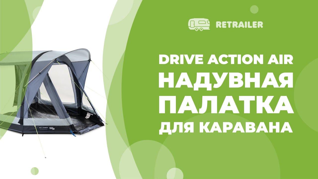 Kampa Drive Action Air надувная палатка для каравана
