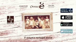 Отава Ё - У кошки четыре ноги (Лучшие песни 2006-2015. Audio)