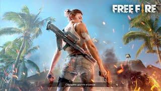 Free Fire (Турниры,Игры с подписотой)