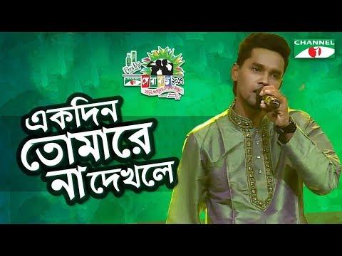 Ekdin Tomake Na Dekhle Boro Kosto Hoy | Sanu | Shera Kontho 2017 | SMS Round | Channel i TV