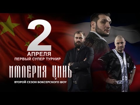 2 Апреля Супер Бокс в Петербурге