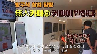무인카페 창업② 커피 …