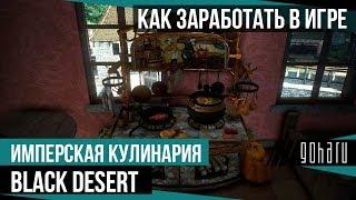 Как заработать в Black Desert: Имперская кулинария