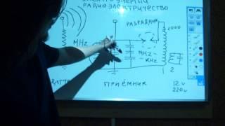 Беспроводная передача электроэнергии. Радио-электричество. Технологии предыдущей цивилизации(, 2014-05-04T17:39:56.000Z)