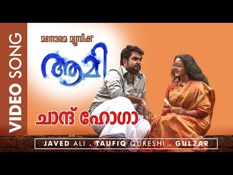 Aami | Video Song | Chand Hoga  | Kamal | Manju Warrier | Gulzar