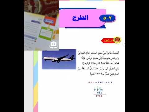 حل كتاب الرياضيات رابع ف١