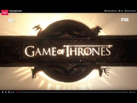 Игра престолов 8 сезон 1 серия смотреть онлайн