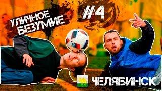 Уличное Безумие #4 — Челябинск
