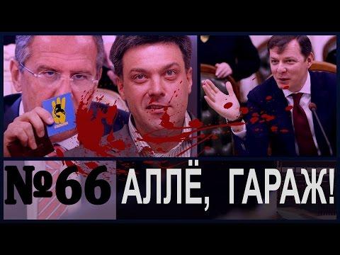 АЛЛЁ, ГАРАЖ! Как Олег Ярославович и Олег Валерич, ну всех переиграли!