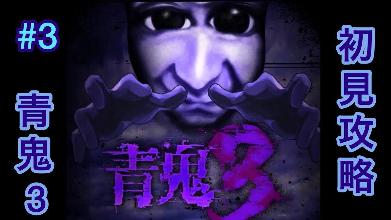 青鬼33新青鬼登場沢山の種類の青鬼から逃げる青鬼3実況プレイ