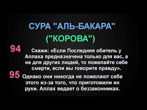 слова: сура аль бакара читать на русском валерия ВИДЕО ОТКРЫТКИ