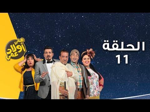 همي أولاد عمي (المغرب) حلقة 11