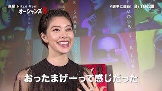 映画『オーシャンズ8』30秒予告(メットガラ編)【HD】8月10日(金)公開