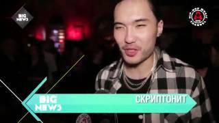 ВИДЕООТЧЁТ  Баста, Скриптонит   Клубаре Big News Special