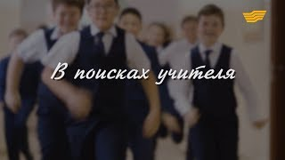 Документальный фильм «В поисках учителя»