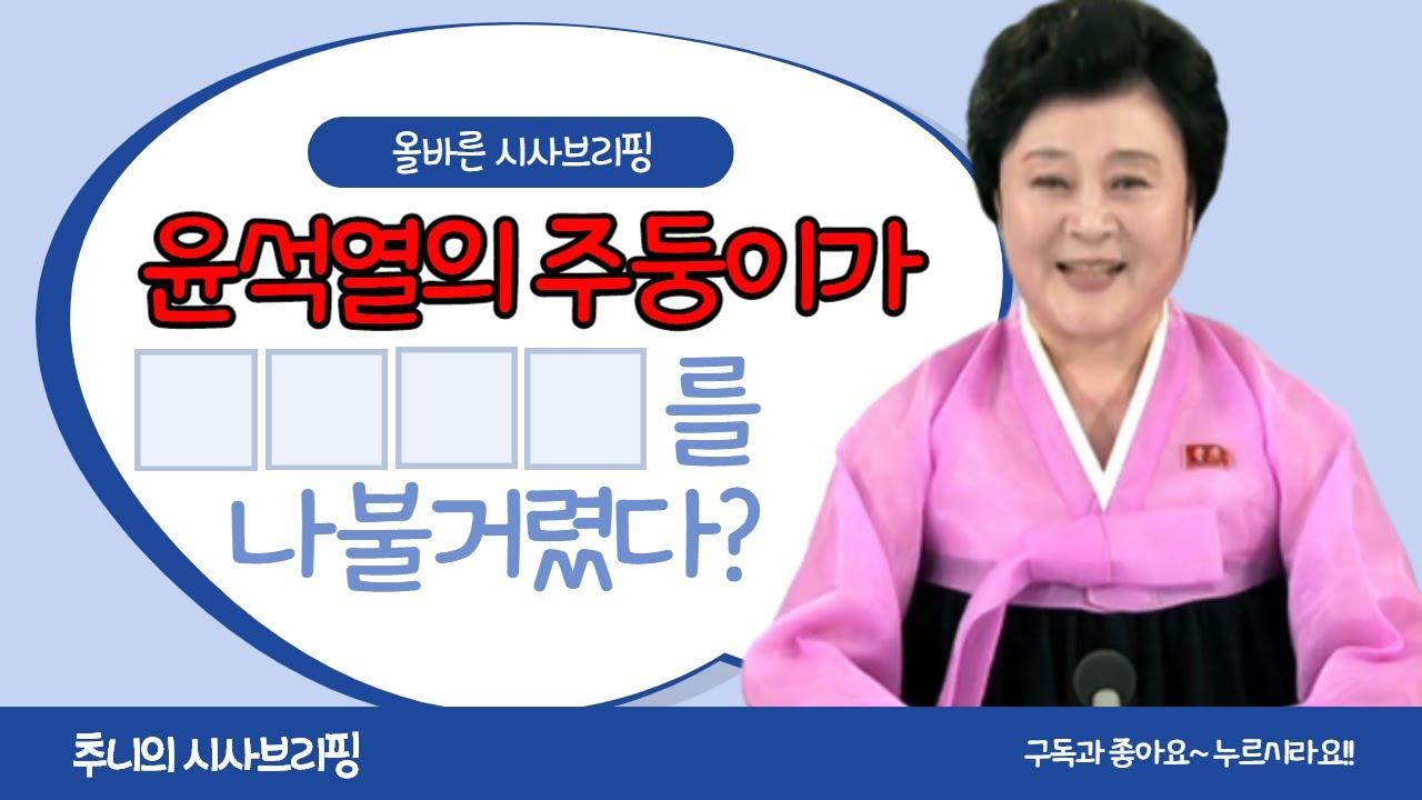 [추니의 시사브리핑] 윤석열의 주둥이가 OOOO를 나불거렸다? (feat.으니)