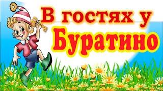 В гостях у БУРАТИНО Наилучшие детские песни