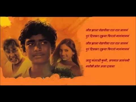 "Fandry Lyrical Theme Song ""Tuzya Priticha Vinchu Chawla"""