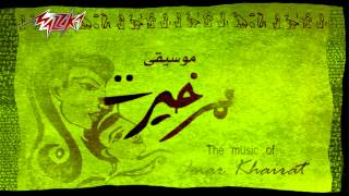 El Nahr El Khaled - Omar Khairat النهر الخالد - عمر خيرت