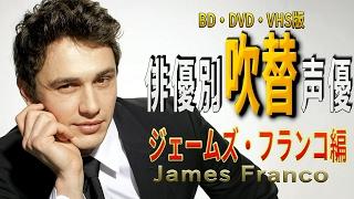 俳優別の吹き替え声優 第187弾は ジェームズ・フランコ 編です ソフト版...