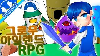 [중력유튜브] 생각대로 전사를 키워라! '그로우 RPG' (GROW RPG)