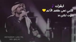 علي نجم بعد مافيني اتحمل-حسين الجسمي ابشرك