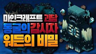 1.17 신규 몬스터 동굴의 감시자 워든 괴담 마인크래프트 괴담 MSS [블루위키]
