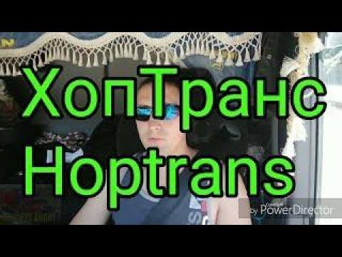 Нюансы работы дальнобойщиком на литовской фирме Хоптранс. Мой опыт работы за 2 года (часть 2)
