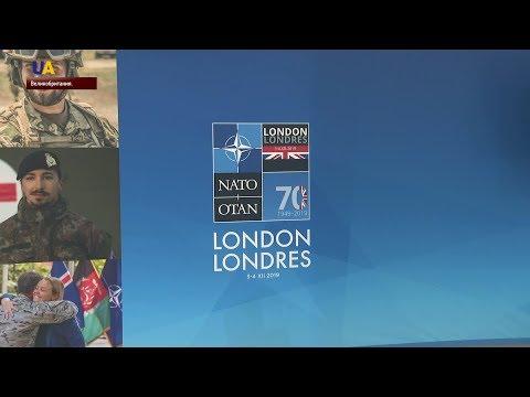 Встреча лидеров НАТО: в Лондоне подвели итоги первого дня саммита