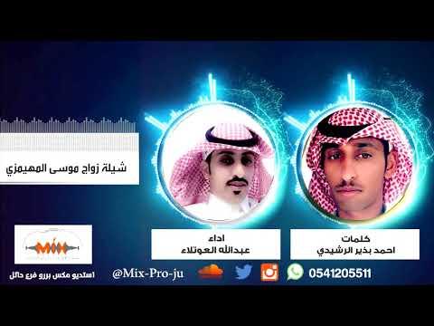 شيلة زواج موسى المهيمزي كلمات احمد بذير الرشيدي اداء عبدالله العوتلاء