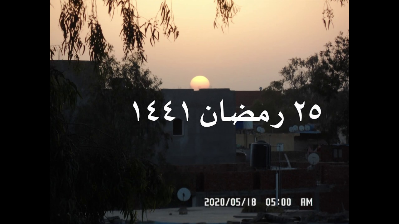 تحري ليلة القدر || شمس يوم 25 رمضان 1441هجري