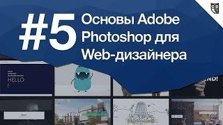 Основы Photoshop для веб-дизайнера Урок 5. 5 фишек фотошопа для веб-дизайна