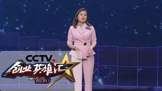 《创业英雄汇》 20190712| CCTV财经
