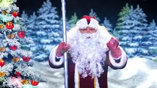 Поздравление Деда Мороза с Новым Годом для Анны