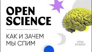 Open Science. Как и зачем мы спим?