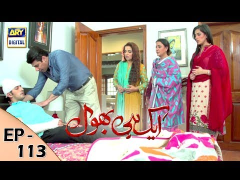Ek Hi Bhool - Episode 113 - 4th December  - ARY Digital Drama