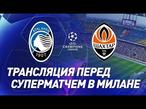 LIVE! Аталанта – Шахтер. Трансляция перед матчем Лиги чемпионов (01.10.2019)