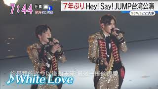 Hey! Say! JUMP - White Love  (Taiwanese/Chinese)  [Full Version]