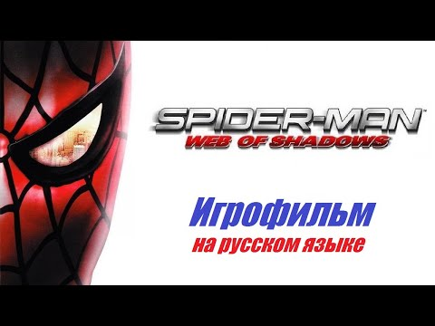 Как в игре spider man web of shadows включить субтитры