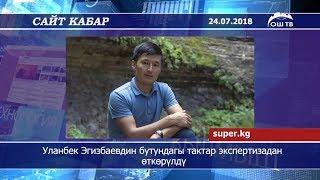 Сайт кабар | Уланбек Эгизбаевдин бутундагы тактар экспертизадан өткөрүлдү