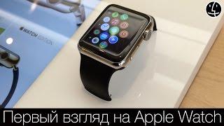 Первый взгляд на Apple Watch + примерка прямо в Apple Store!