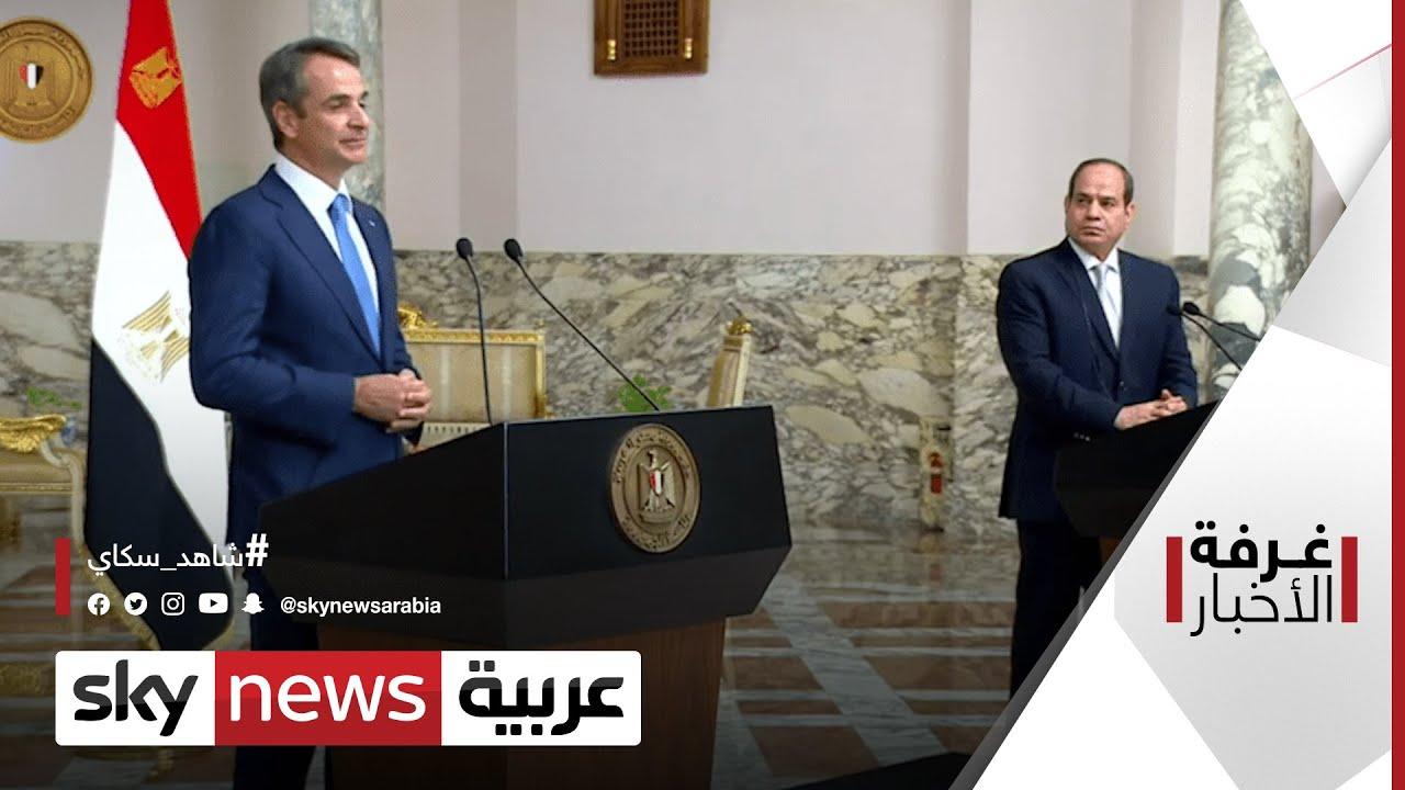 مصر واليونان.. توافق في الرؤى |#غرفة_الأخبار  - نشر قبل 6 ساعة