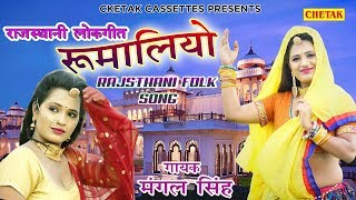 Latest Rajasthani Marwadi Song 2019 || रुमालियो || गायक मंगल सिंह