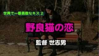 片桐えりりか・三元雅芸 主演 「野良猫の恋」予告編 http://tokimeki-ki...