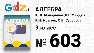 № 603 - Алгебра 9 класс Макарычев