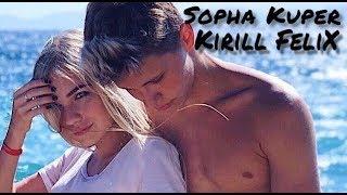 Sopha Kuper и Kirill FeliX/ Детство