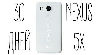 Nexus 5X после 30 дней (патч за 1-ое марта)