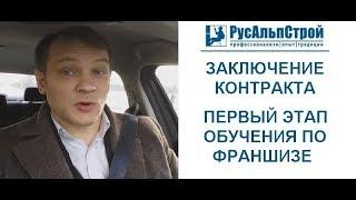 ПЕРВЫЙ ЭТАП ОБУЧЕНИЯ ПО ФРАНШИЗЕ - ЗАКЛЮЧЕНИЕ КОНТРАКТА