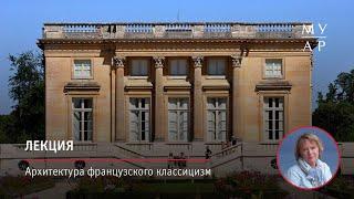 Лекция Елены Ефимовой «Архитектура французского классицизма»