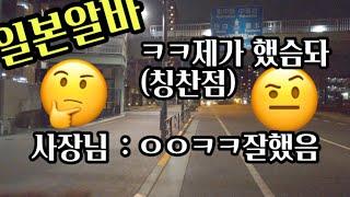 일본에서 아르바이트 폐…